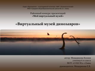 Районный конкурс презентаций  «Мой виртуальный музей» «Виртуальный музей динозавров»
