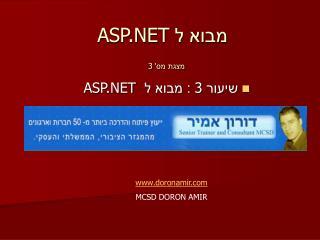 מבוא ל  ASP.NET