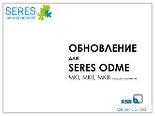 ОБНОВЛЕНИЕ  для SERES ODME MKI, MKII, MKIII  первое поколение