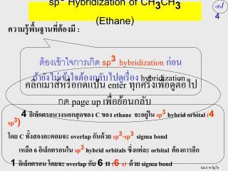 ต้องเข้าใจการเกิด  sp 3 hybridization ก่อน ถ้ายังไม่เข้าใจต้องกลับไปดูเรื่อง  hybridization