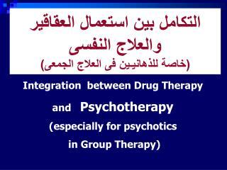التكامل بين استعمال العقاقير والعلاج النفسى  (خاصة للذهانيـين فى العلاج الجمعى)