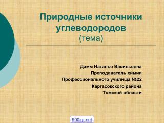 Природные источники углеводородов (тема)