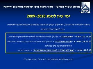 ימי עיון לשנת 2009-2010