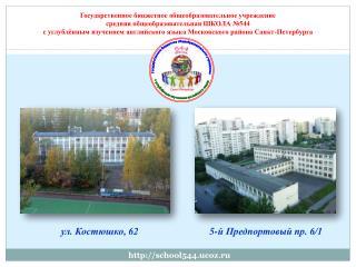 Государственное бюджетное общеобразовательное учреждение средняя общеобразовательная ШКОЛА №544