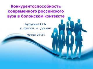 Конкурентоспособность современного российского вуза в болонском контексте Бурукина О.А.