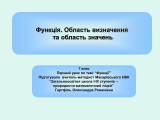 Функція. Область визначення  та область значень