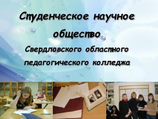 Студенческое научное общество Свердловского областного педагогического колледжа