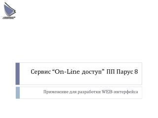 """Сервис  """"On-Line  доступ """"  ПП Парус 8"""