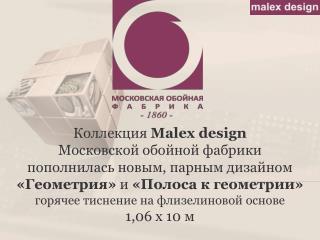 Коллекция  Malex design Московской обойной фабрики пополнилась новым, парным дизайном