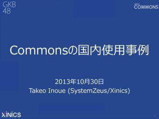 Commons の国内使用事例