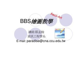 講師 : 蔡孟翰               資訊工程學系 E-mail:  paradise@cnau.tw