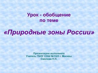 Урок - обобщение по теме «Природные зоны России» Презентацию выполнила