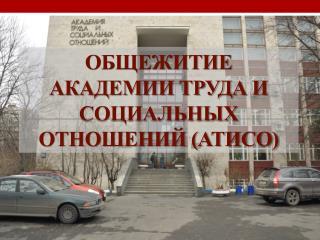 Общежитие академии труда и социальных отношений (АТИСО)