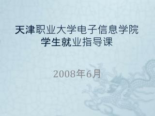 天津职业大学电子信息学院 学生就业指导课