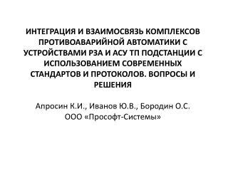 Соответствие устройства РЗА стандарту 61850