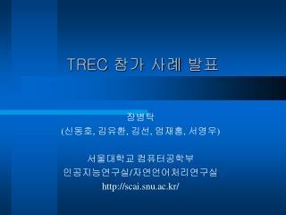 TREC  참가 사례 발표