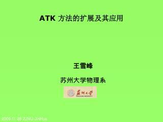 ATK  方法的扩展及其应用