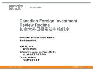 Canadian Foreign Investment Review Regime  加拿大外国投资法审核制度