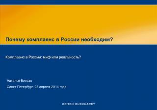 Почему  комплаенс  в России необходим?