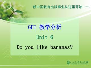 GFI 教学分析 Unit 6   Do you like bananas?