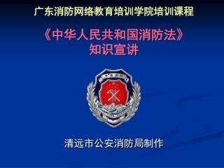 《 中华人民共和国消防法 》 知识宣讲