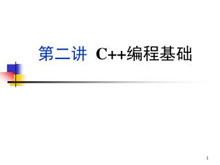 第二讲   C++ 编程基础