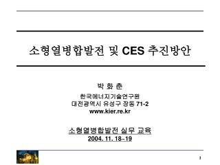 소형열병합발전 및 CES  추진방안