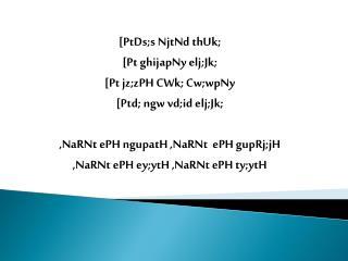 [ PtDs;s NjtNd thUk ; [Pt  ghijapNy elj;Jk ; [Pt  jz;zPH CWk ;  Cw;wpNy