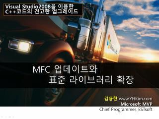 MFC  업데이트와 표준 라이브러리 확장