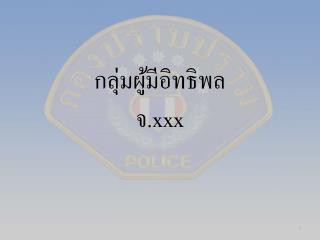 กลุ่มผู้มีอิทธิพล จ. xxx