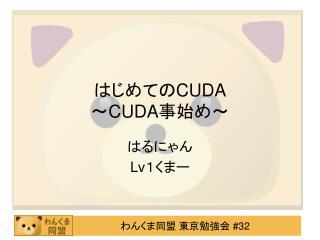 はじめての CUDA 〜 CUDA 事始め 〜