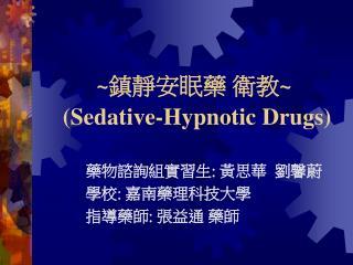 ~鎮靜安眠藥 衛教~  ( Sedative-Hypnotic Drugs)