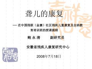 聋儿的康复 —  在中国残联(金寨)社区残疾儿童康复及全纳教育培训班的授课提纲