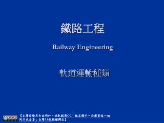 鐵路工程 Railway Engineering