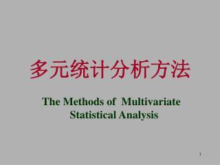 多元统计分析方法