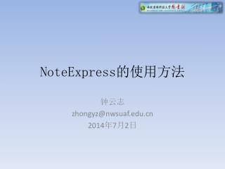 NoteExpress 的使用方法