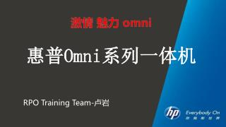 RPO Training Team- 卢岩