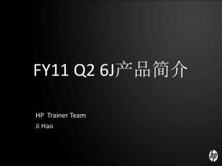 FY11 Q2 6J 产品简介