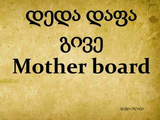 დედა დაფა  გივე  Mother board