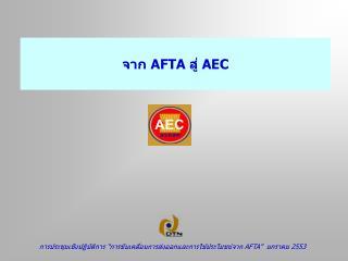จาก  AFTA  สู่  AEC