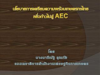 นโยบายการเตรียมความพร้อมเกษตรกรไทย เพื่อก้าวไปสู่  AEC