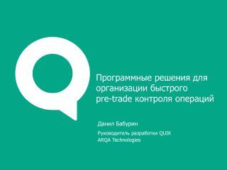 Данил Бабурин Руководитель разработки  QUIK ARQA Technologies