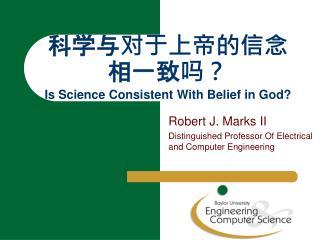 科学与对于上帝的信念相一致吗?  Is Science Consistent With Belief in God?
