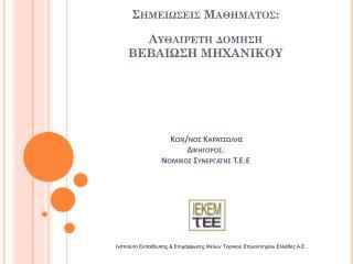 Ινστιτούτο Εκπαίδευσης & Επιμόρφωσης Μελών Τεχνικού Επιμελητηρίου Ελλάδας Α.Ε.