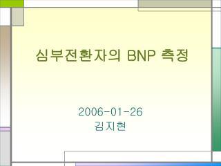 심부전환자의  BNP  측정