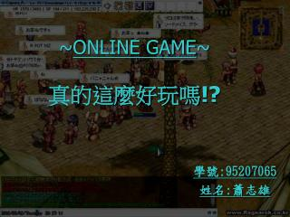 ~ ONLINE GAME ~ 真的這麼好玩嗎 !?