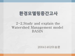 2-2.Study and explain the Watershed Management model BASIN