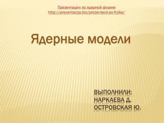 Выполнили: Наркаева  Д. Островская Ю.