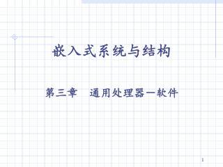 嵌入式系统与结构 第三章  通用处理器-软件