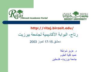 رتاج- البوابة الأكاديمية لجامعة بيرزيت